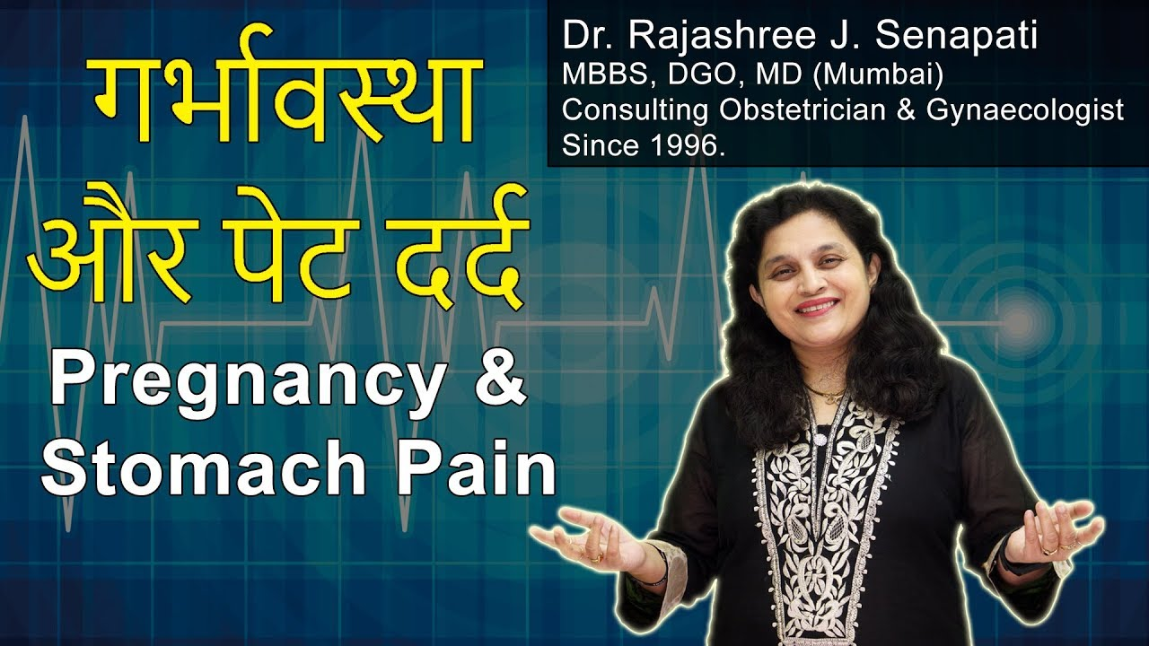 Pregnancy and Stomach Pain in Hindi   Stomach Ache During Pregnancy    Stomach Pain Causes in Hindi