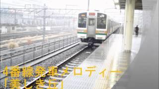 さいたま新都心駅(東北貨物線)発車メロディー