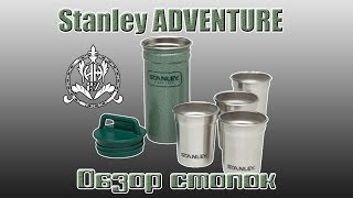 Обзор стопок Stanley ADVENTURE