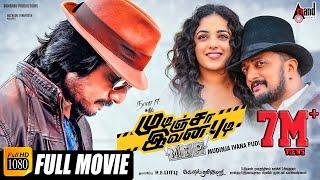 Mudinja Ivana Pudi | Tamil Full HD Movie | Kichcha Sudeep | Nithya Menen
