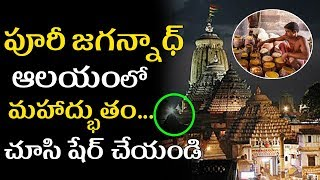 Unsolved Mysteries Of Puri Jagannath Temple | Scientific Mysteries of Lord Jagannath Temple in Puri
