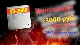 Xeon 2689 vs 2667v2 vs Ryzen 1600 Не хватает денег на Рязань? Тебе сюда