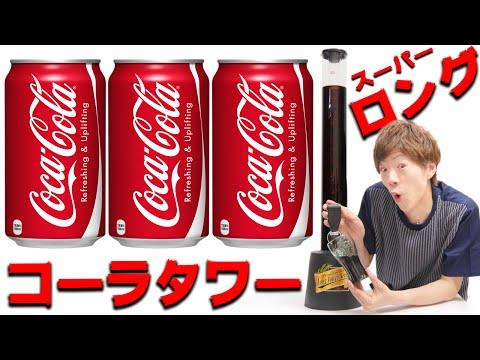 全長85cm超ロングコカ・コーラタワーからコーラを飲む!