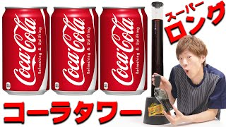 全長85cm超ロングコカ・コーラタワーからコーラを飲む! thumbnail