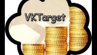 Как заработать 200 рублей за 15 минут? VkTarget - заработок на соц сетях!