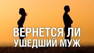 Вернется ли ушедший муж - вернимужа.рф(http://вернимужа.рф - Пошаговая инструкция