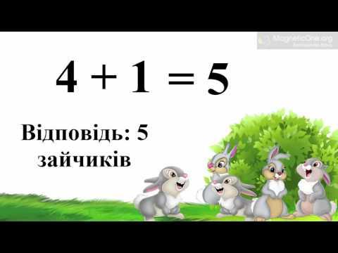 розвязання простих задач 1 клас