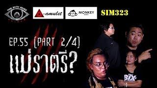 EP 55 Part 2/4 The Sixth Sense คนเห็นผี : แม่ราตรี?