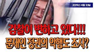 검찰이 변하고 있다!!! 문재인 정권의 악행도 조사???  (10시 뉴스) / 신의한수 19.04.10