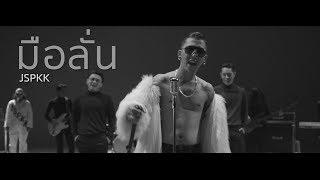 [Official MV] มือลั่น - แจ๊ส สปุ๊กนิค ปาปิยอง กุ๊กกุ๊ก [ JSPKK ]