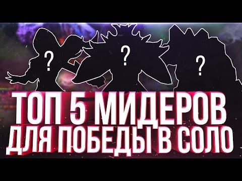 видео: ТОП 5 МИДЕРОВ ДЛЯ ПОБЕДЫ В СОЛО