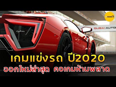 เกมออนไลน์บน PC ออกใหม่ ปี 2020  แนวแข่งรถ งานดี ภาพสวย