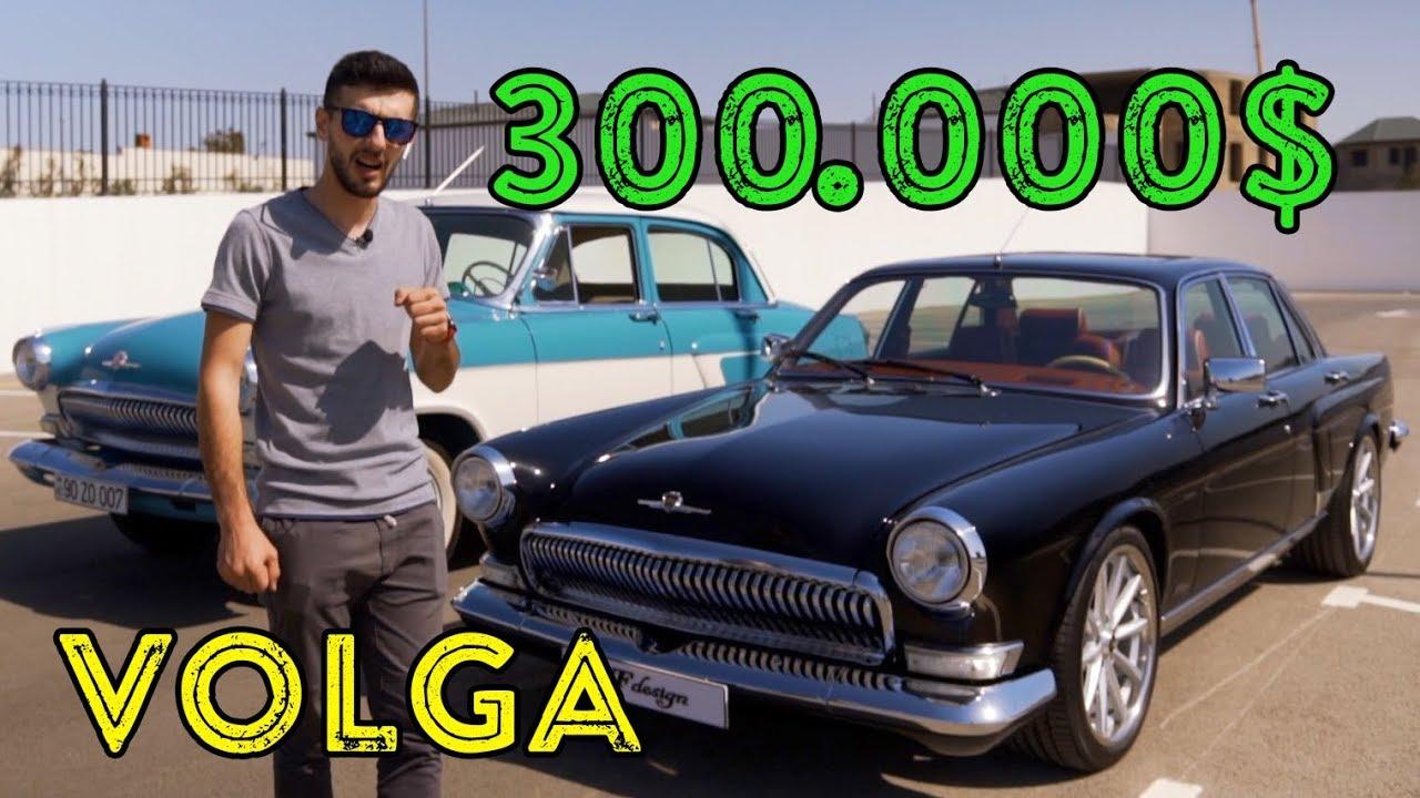 Dünyada Tək 300.000$ dəyərindəki Volga Gaz 21