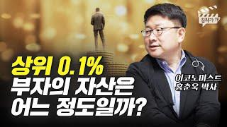 한국에서 상위 0.1% 부자의 자산은  어느 정도일까? (홍춘욱 박사)