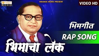 Bhimacha Lek भिमाचा लेक | Pratik & Aniket | Bhim RAP Song | Bhim Song Orange Music