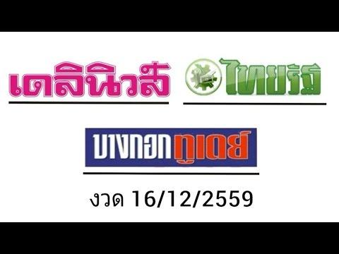 รวมหวยดัง อันดับ 1 ของประเทศไทย หวยเดลินิวส์ หวยไทยรัฐ หวยบางกอกทูเดย์ งวด 16/12/2559