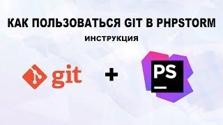 Как пользоваться GIT в Phpstorm. Инструкция