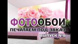 видео Фотообои с цветами. Примеры современных сюжетов в украшении интерьера