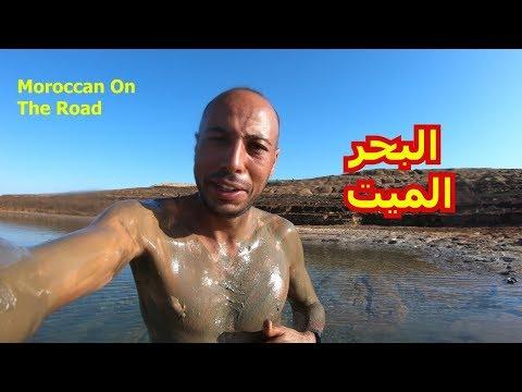 مغربي-في-البحر-الميت