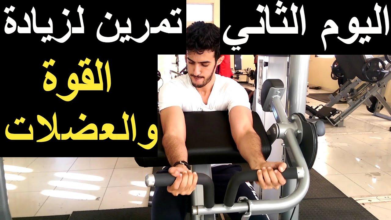 تمرين زيادة قوة وبناء عضل I تمريني اليوم الثاني(أرجل وباي)