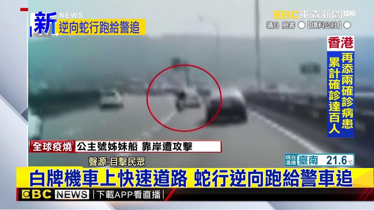 最新》白牌機車上快速道路 蛇行逆向跑給警車追 - YouTube