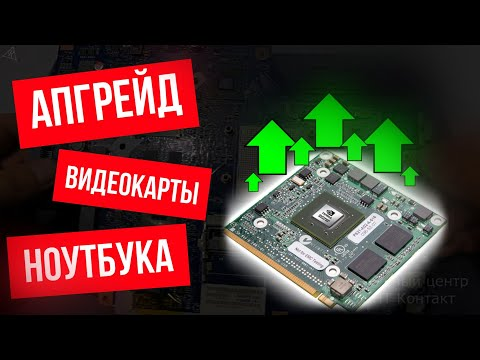 УВЕЛИЧИВАЕМ мощь видеокарты ноутбука. Возможно ли? Апгрейд ноутбука Acer 5551g для игр.