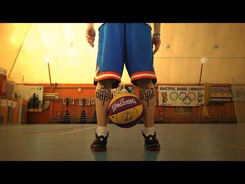 Sky-Star Hard Style Basketball Freestyle (Trailhead Wear)