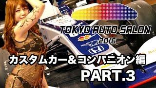 東京オートサロン2016よりカスタムカー&コンパニオン編のPART.3をお届け! 例年以上の激混みでまともに撮影出来ませんでしたが楽しんでいただ...