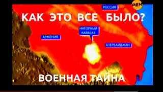 Карабах - Военная тайна(Интересные видео: Азербайджан или Армения http://www.youtube.com/watch?v=Uw4Oziu0ByQ Кто начал войну ..., 2011-08-08T07:05:58.000Z)