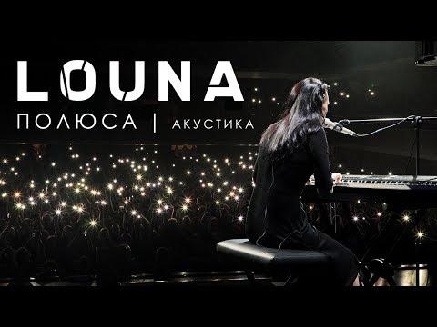 LOUNA - Полюса (Акустика) / LIVE / 2019 / 0+