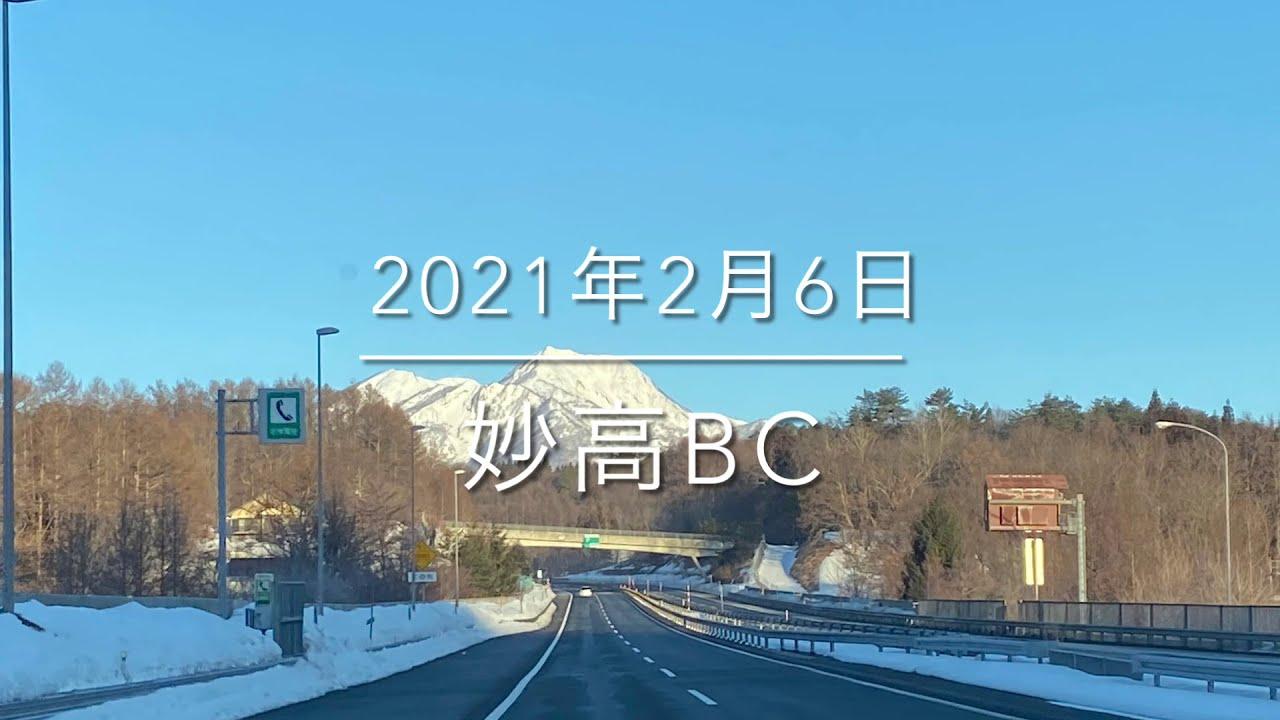 2021年2月6日妙高BC1日目
