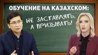 «Отдавайте детей в казахские школы», - министр образования