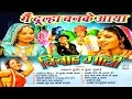Download Vivah Gaali    Me Dulha Banke Aaya    में दूल्हा बनके आया    Ramdhan Gujjar    Pushpa Gusai MP3 song and Music Video