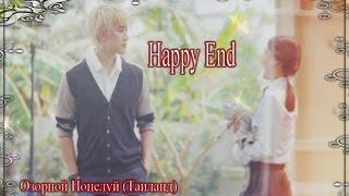 Озорной поцелуй ( Таиланд)- Happy End