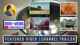 Pramod Tondwalkar channel trailer | Featured Video | Travel | Tourism | Transportation | Events