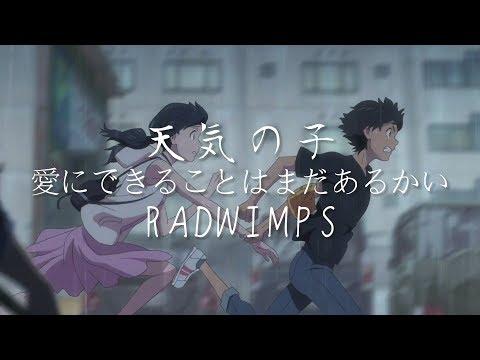 【中日歌詞】愛にできることはまだあるかい (Is There Still Anything That Love Can Do?) -RADWIMPS 天氣之子OST