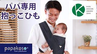 【NEW】パパ専用簡易抱っこ紐papa-dakko(パパダッコ)【キッズデザイン賞】