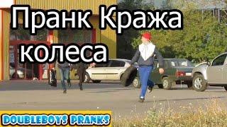Пранк - Кража колеса  / Funny Pranks  Tire Switcheroo Prank  Stealing Peoples Gas Prank!!