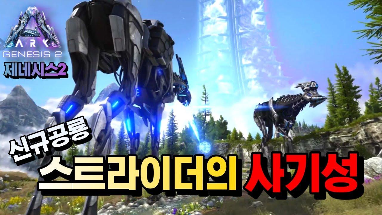 신규공룡 스트라이더의 사기성ㅣ아크 제네시스2