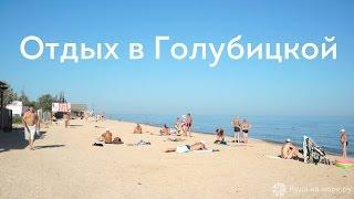 Отдых в Голубицкой - обзорное видео(Отдых в Голубицкой http://www.kudanamore.ru/golubickaja/, 2016-10-26T07:23:40.000Z)