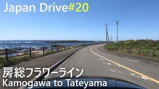 房総半島ドライブ③房総フラワーライン 鴨川~白浜~洲埼~館山[4K車載動画]Driving in Boso Flower Line Kamogawa to Tateyama