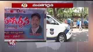 High Police Security Arrangements For Ambedkar Vadula Maha Gar…