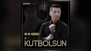 Кутболсун Жээнбаев - Айлуу кеч (Guitar Version)