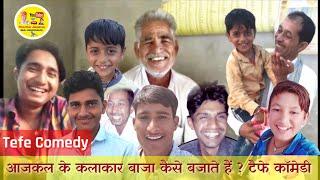 आजकल कलाकार बाजा कैसे बजाते है टैफे स्टाइल से बता रहे हैं | Really Tefe Funny Comedy Happy Diwali 😊