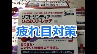疲れ目・眼精疲労にお勧め商品の開封レビュー【PC/スマホ対策】 thumbnail