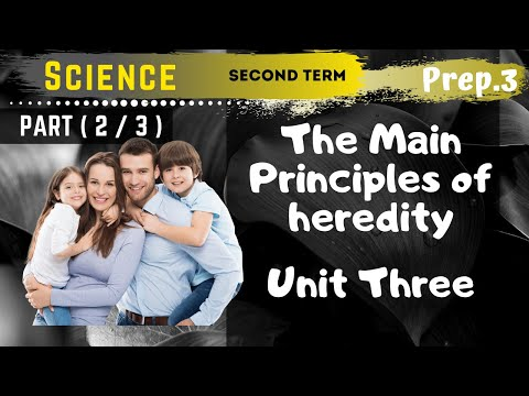 Science | Prep.3 | Unit 3 Lesson 1 - part 2 | The Main Principle of heredity