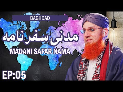 Travel Guide ┇ Baghdad Sharif ┇ Madani Safar Nama Ep 05 ┇ Madani Channel