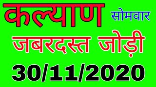 KALYAN MATKA 30/11/2020 | जबरदस्त जोड़ी | Luck satta matka trick | Sattamatka | Kalyan | कल्याण