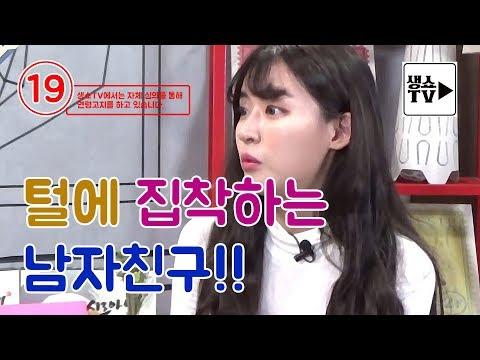 쎈방송▶▶EP13_4 [털에 집착하는 남자친구] 세상의 모든 고민해결 쇼! 지여닝,김홍식,성호