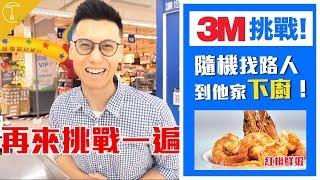 成功搭訕小資女!?與我們一起料理紅椒鮮蝦吧!【隨機到路人家下廚】EP2|克里斯丁Vlog Feat. 3M料理剪刀
